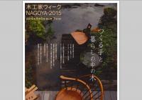 【お出かけ情報】6/5より名古屋にて全国の木工職人が集まる木工家ウィークが開催!
