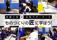 体験工芸 × 伝統サポーターズ ものづくりの匠に学ぼう!